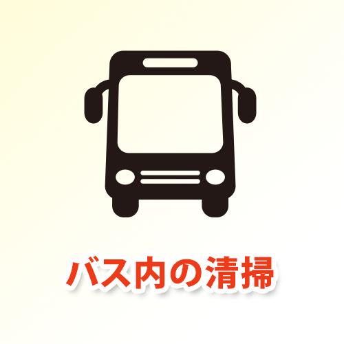 バス内の清掃