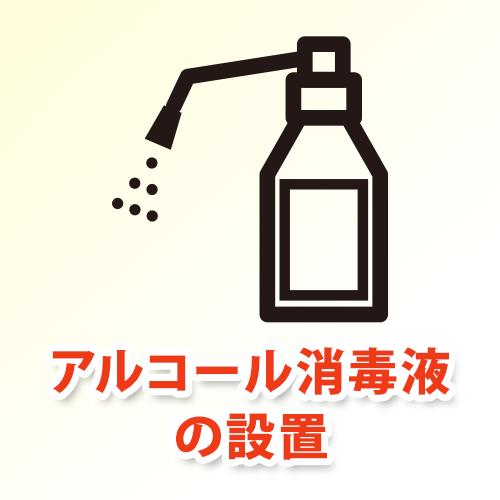 アルコール消毒液の設置