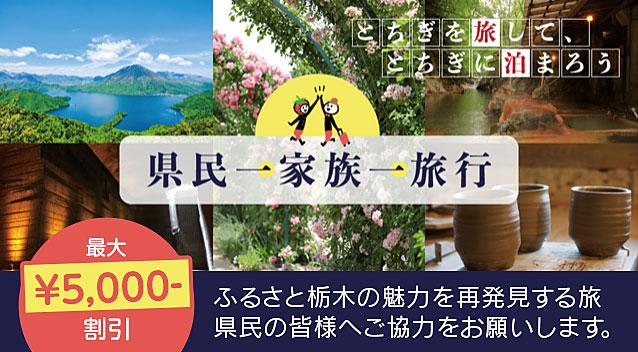 栃木県民の旅行・最大5000円割引